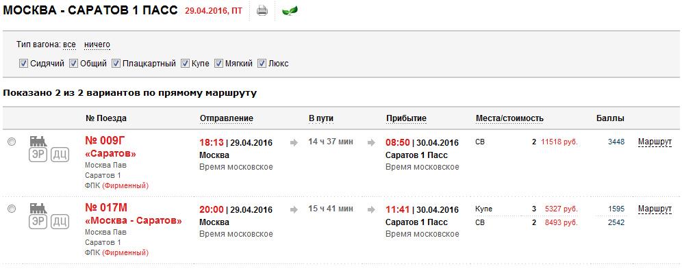 Сданные билеты на самолет купить билет на поезд кинешма москва онлайн