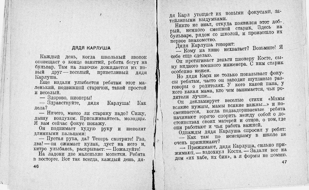 Зильвер_Быть на-чеку_1938_3.jpg