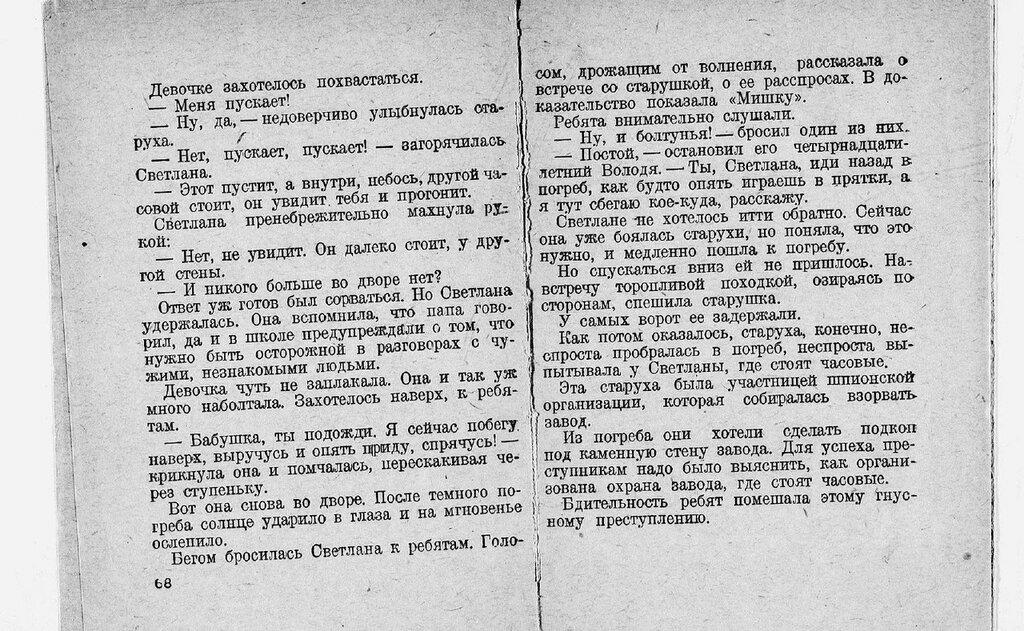 Зильвер_Быть на-чеку_1938_6.jpg