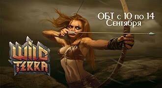 Wild Terra общий доступ уже с 10 сентября!!!