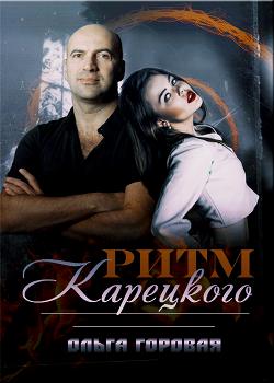 Ритм Карецкого (Серия Тетрада 2)