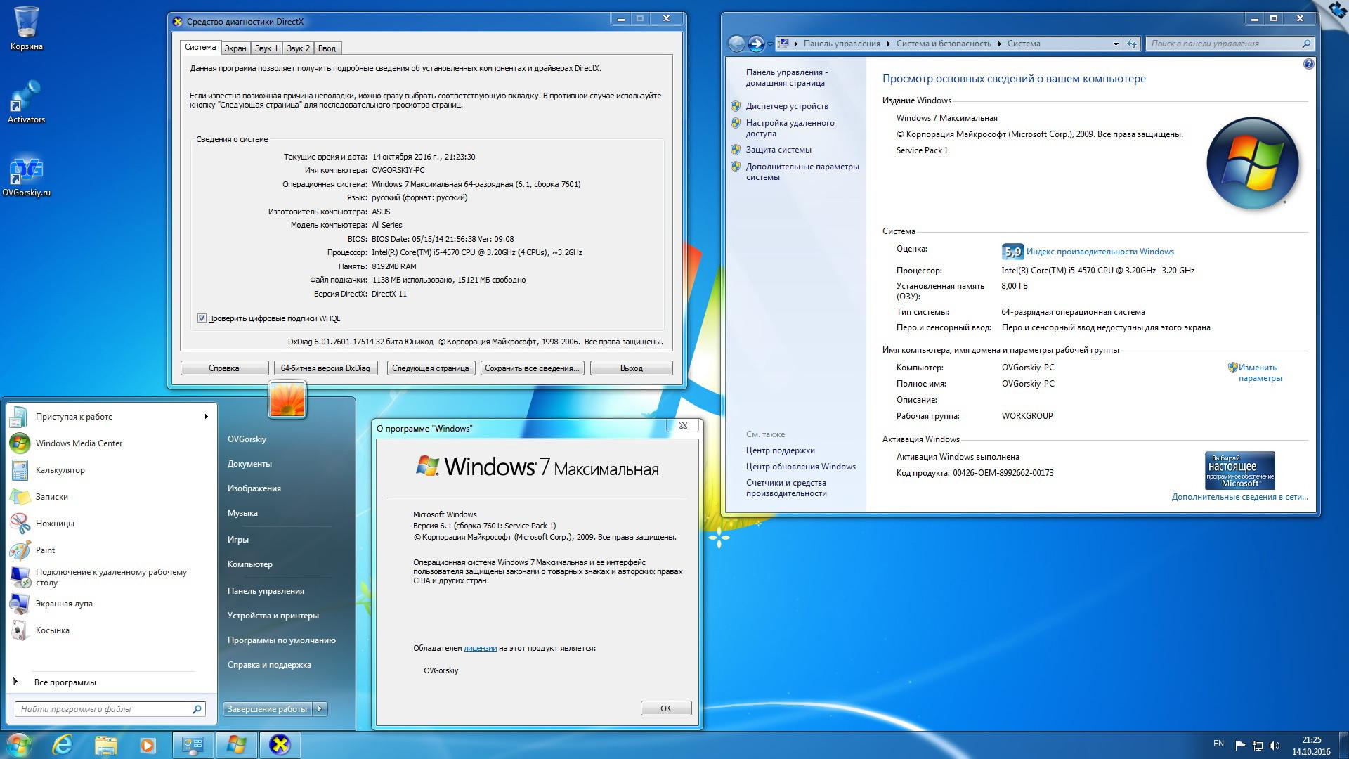 Бесплатно ос windows 8 enterprise.