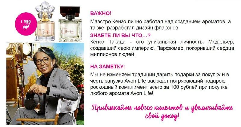 Новые премиальные ароматы Avon Life–Эксклюзивное сотрудничество Avon и KenzoTakada