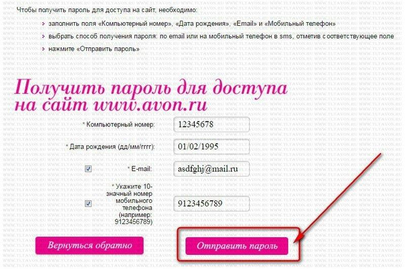 Восстановление пароля на сайте Avon 003