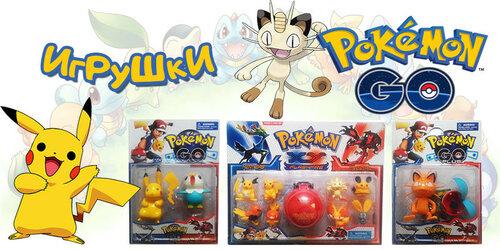 игрушки покемоны