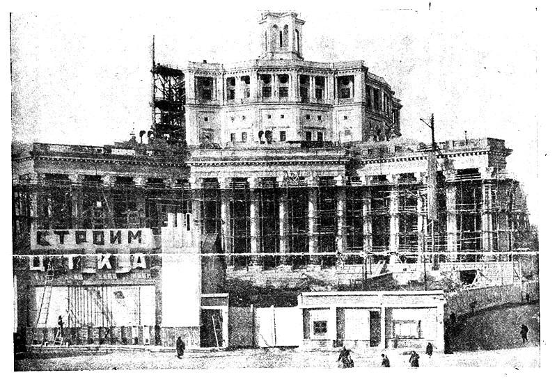 5425 Строительство Центрального театра Красной Армии (ЦТКА) 1937.jpg