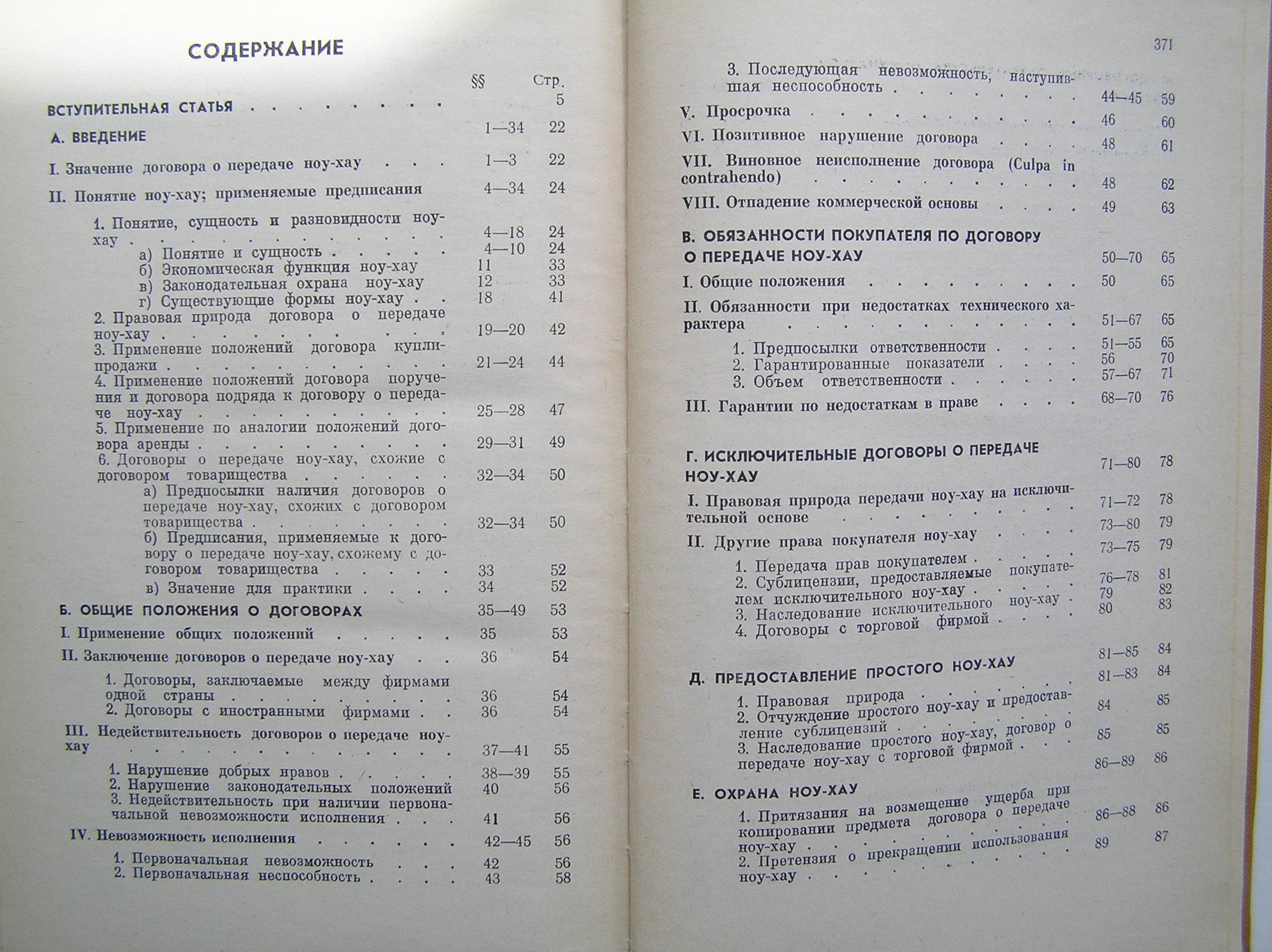 Штумпф Г. Договор о передаче ноу-хау 2.JPG