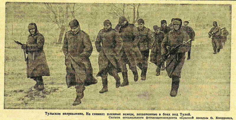 «Красная звезда», 27 ноября 1941 года, немецкие военнопленные, немцы в плену, немцы в советском плену, немецкий солдат