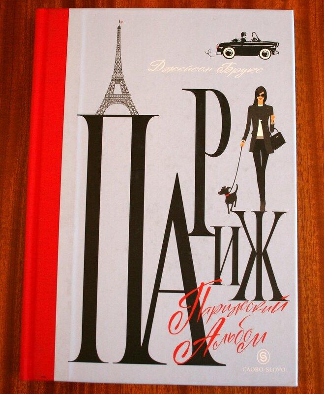16 Джейсон Брукс Парижский альбом.jpg