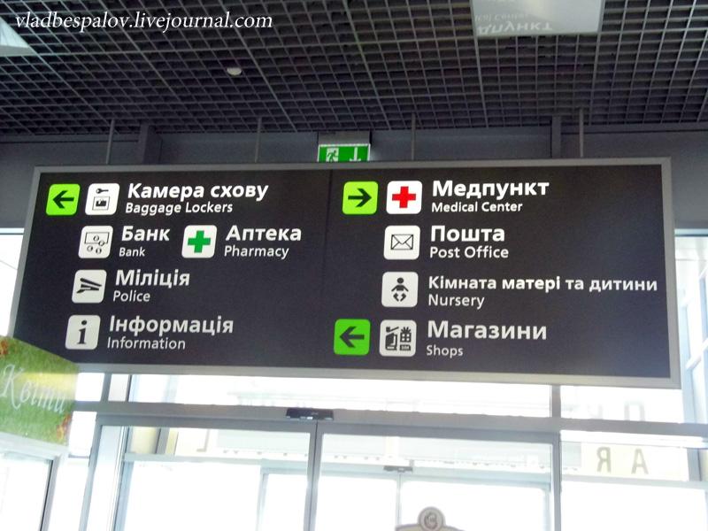 2013-05-24 Київ-Жуляни_(7).JPG