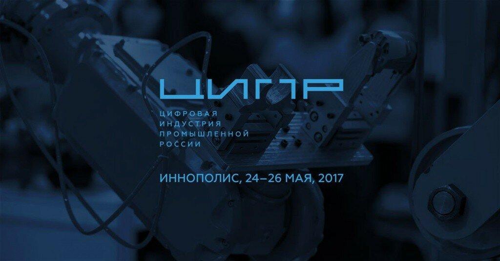 Есть ли цифровое будущее у России ?