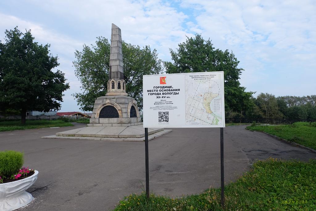Городище - место основания Вологды