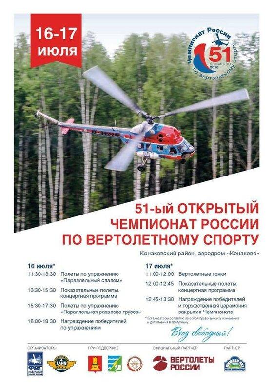 Вертолёты.jpg