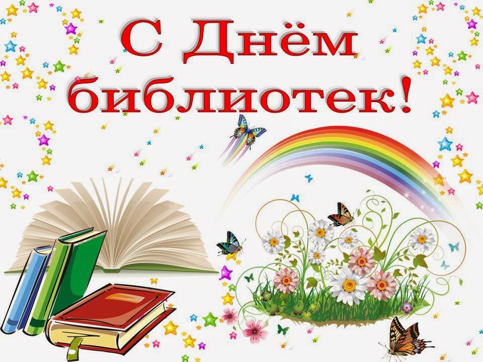 27 мая С днем библиотек! С праздником вас! Книги, радуга, цветы
