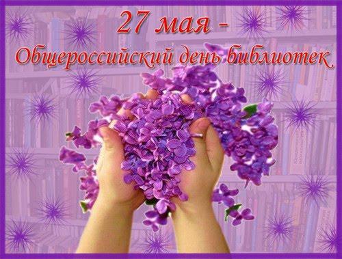 Открытки. 27 мая - Общероссийский День библиотек! С праздником Вас, дорогие! открытки фото рисунки картинки поздравления