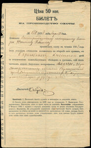 1892. Билет на производство охоты 50 копеек