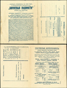 1916. Перевод по почте Главной конторе изданий С.М. Проппера.