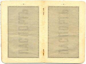 Паспортная книжка 0360