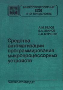 Серия: Микропроцессорные БИС и их применение. 0_15086c_ae942924_orig