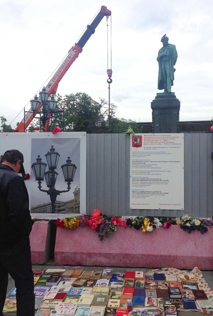 Москва, 6 июня 2017