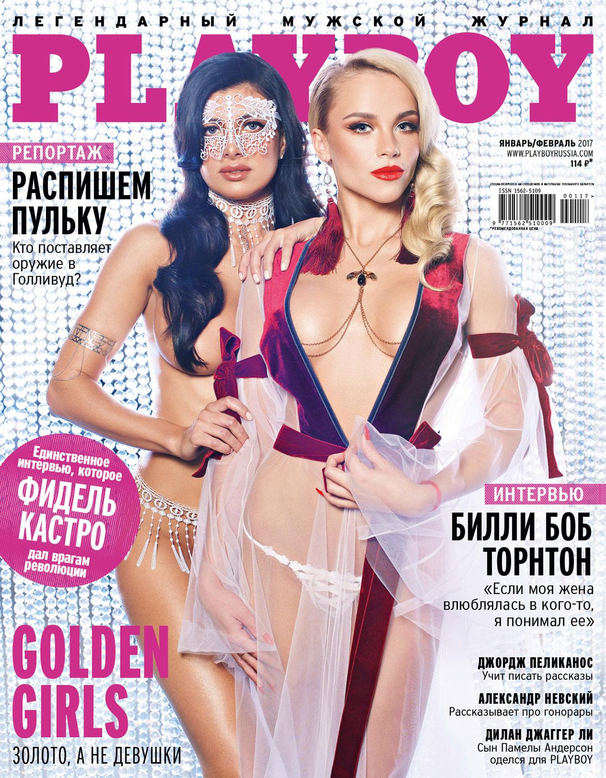 Коко и Джулия Реутова / GoldenGirls - Playboy Россия январь-февраль 2017