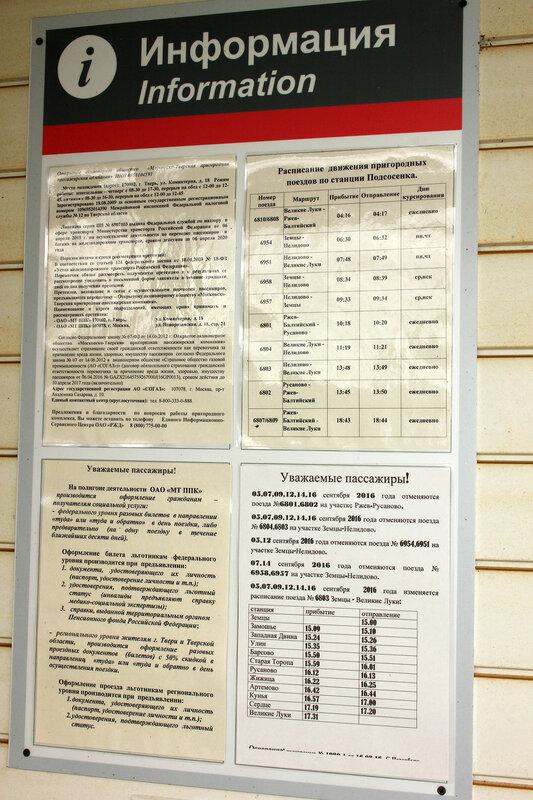 Информация и расписание на станции Подсосенка
