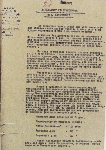 ГАКО, ф. Р-1978, оп. 2, д. 10, л. 27.