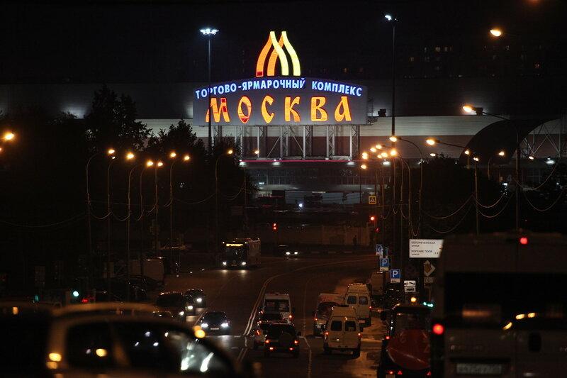 Торгово-ярмарочный комплекс Москва