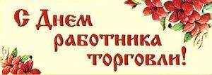 Torgovli.jpg