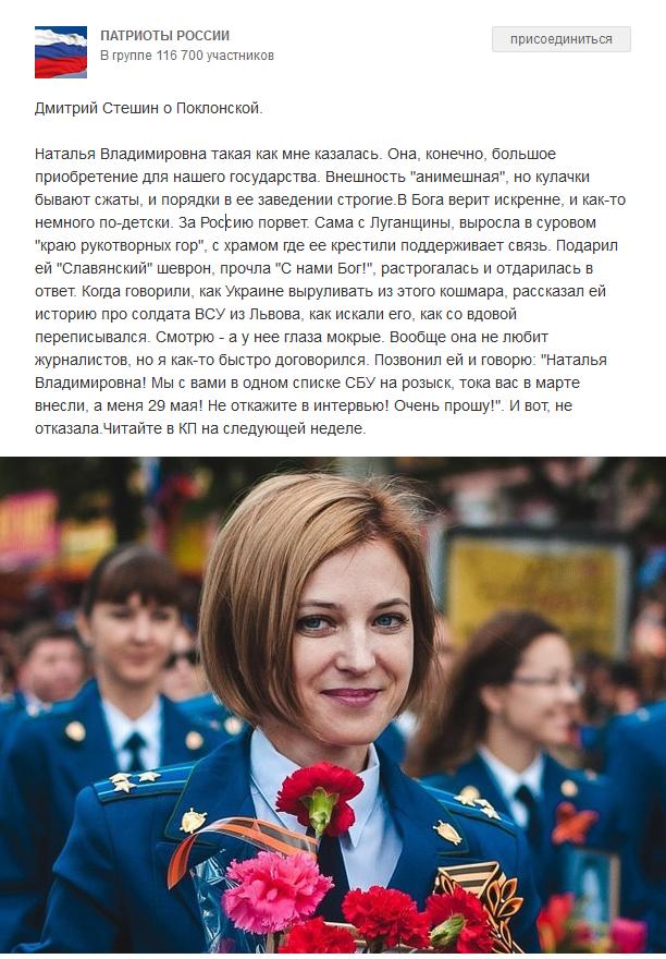 20150708_15-10-Дмитрий Стешин о Поклонской