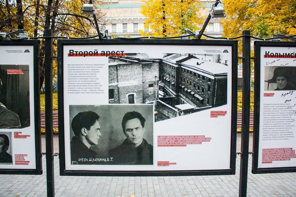 Фотовыставка о Варламе Шаламове