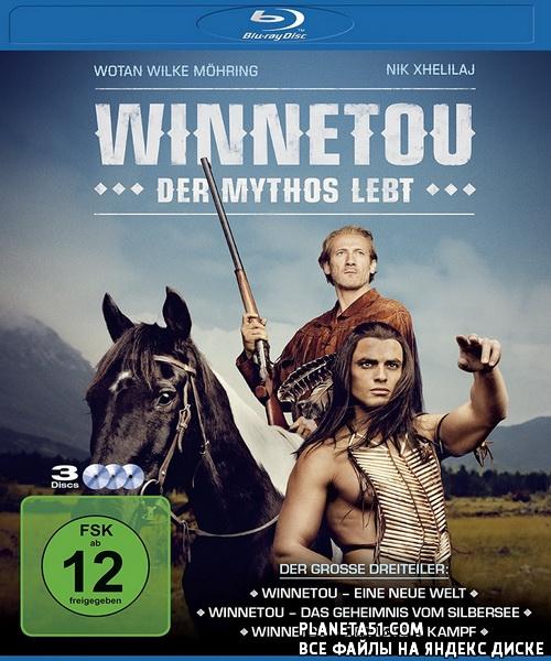 Виннету - легенда живет / Winnetou - Der Mythos lebt (2016/BDRip/HDRip)