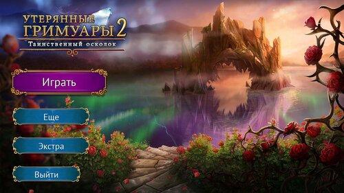 Утерянные Гримуары 2: Таинственный Осколок   Lost Grimoires 2: Shard Of Mystery (Rus)
