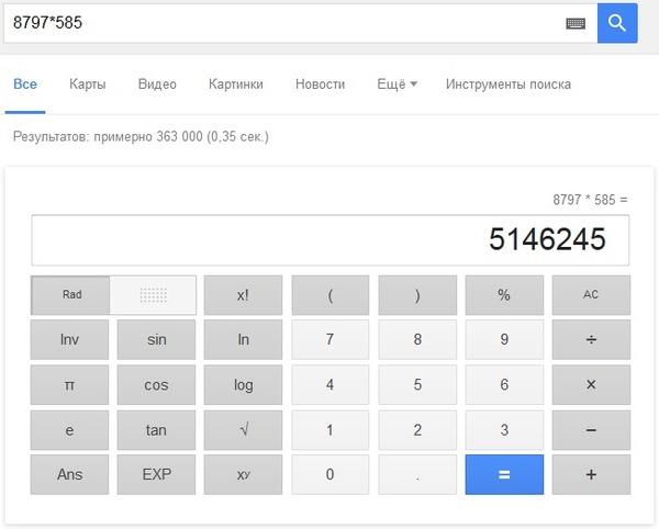 Если вам нужно что-то быстро пересчитать, делайте это прямо в окне Google. Ввод какой-либо матем