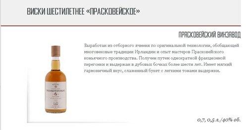 Виски прасковейский