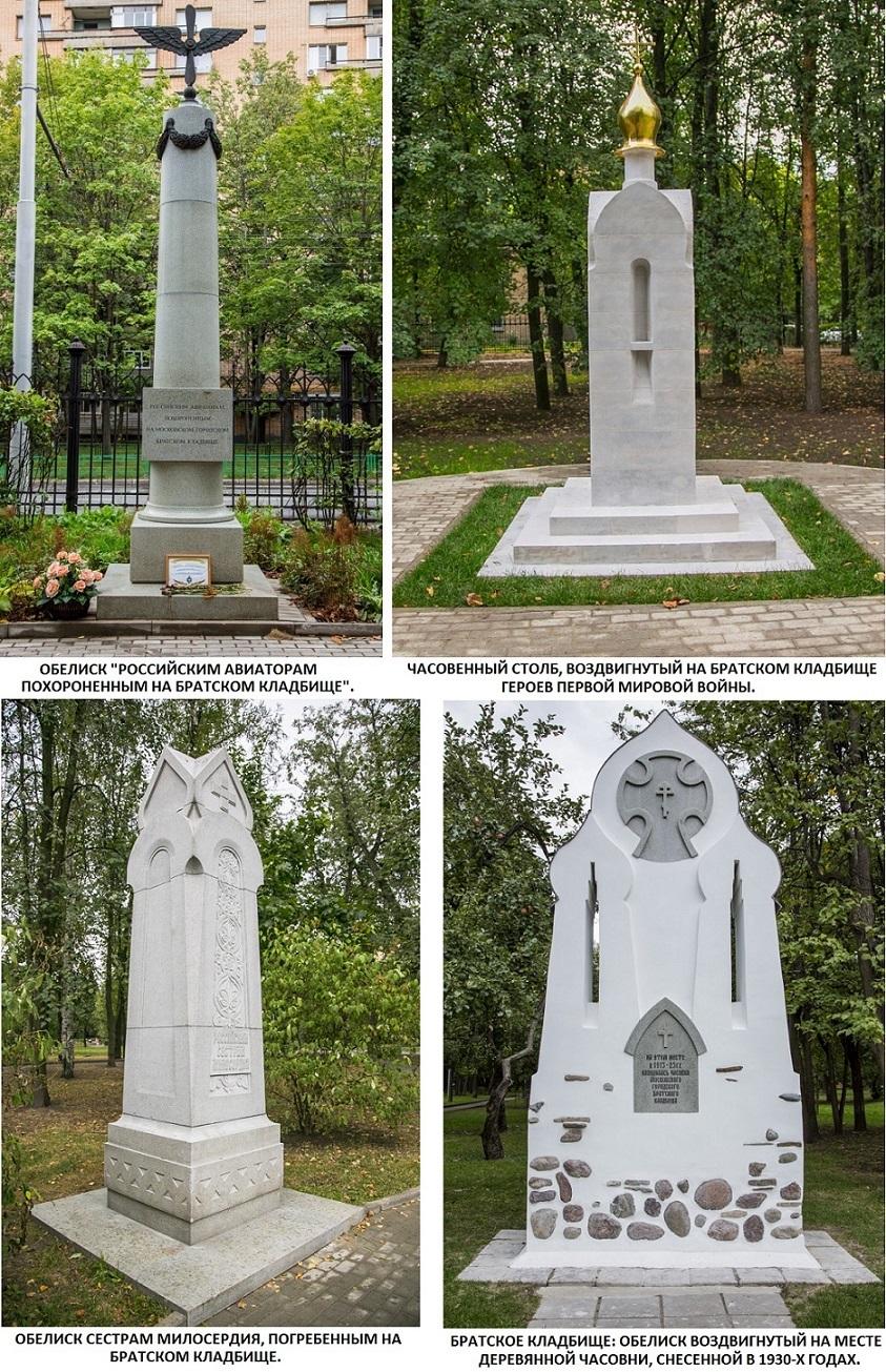 О строительстве торгово-развлекательного центра на Братском кладбище героев Первой Мировой войны. 0_176eed_b1a00092_orig