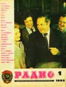 "Журнал: ""Радио"" - Страница 18 0_1491a1_fcf43ac6_orig"