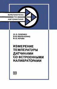 Серия: Библиотека по автоматике - Страница 27 0_158018_36d6c33c_orig