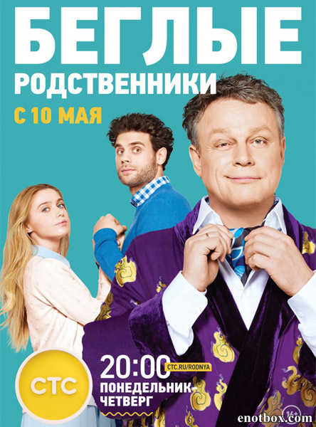 Беглые родственники (1 сезон: 1-20 серии из 20) / 2016 / РУ / WEB-DLRip