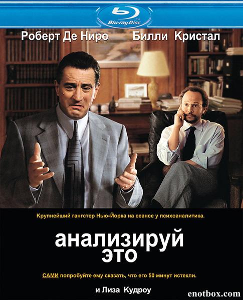 Анализируй это / Analyze This (1999/BD-Remux/BDRip/HDRip)