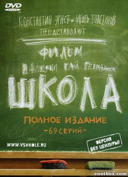 Школа (69 серий из 69) (Полное издание. Версия без цензуры) / 2010 / РУ / DVDRip