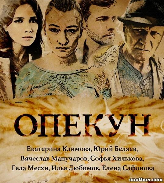 Опекун (1 сезон: 1-16 серии из 16) / 2016 / РУ / HDTVRip + HDTV (720p)