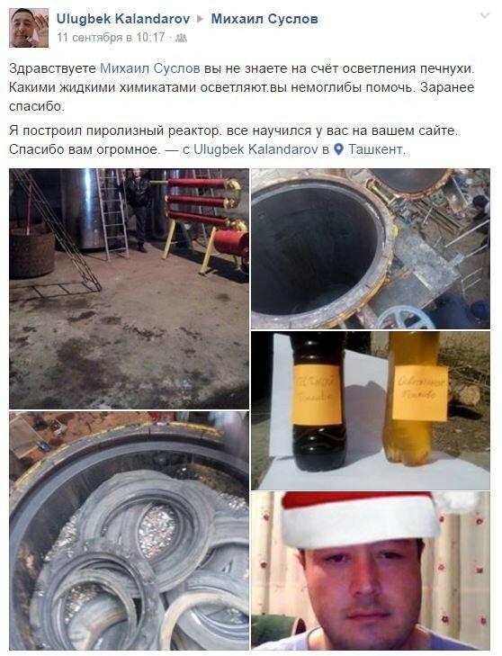пиролизная установка Узбекистан..JPG