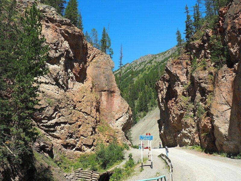 Горный Алтай - Красные ворота (Mountain Altai - Red Gate)