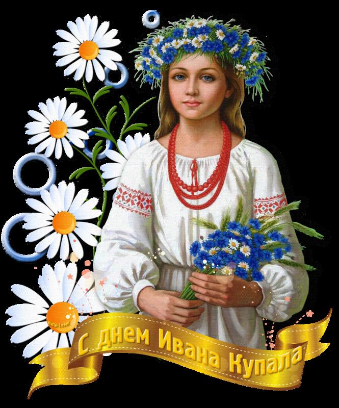 Прощай, ивана купала поздравления картинки по украински