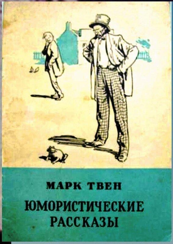 Марк Твен (2).jpg