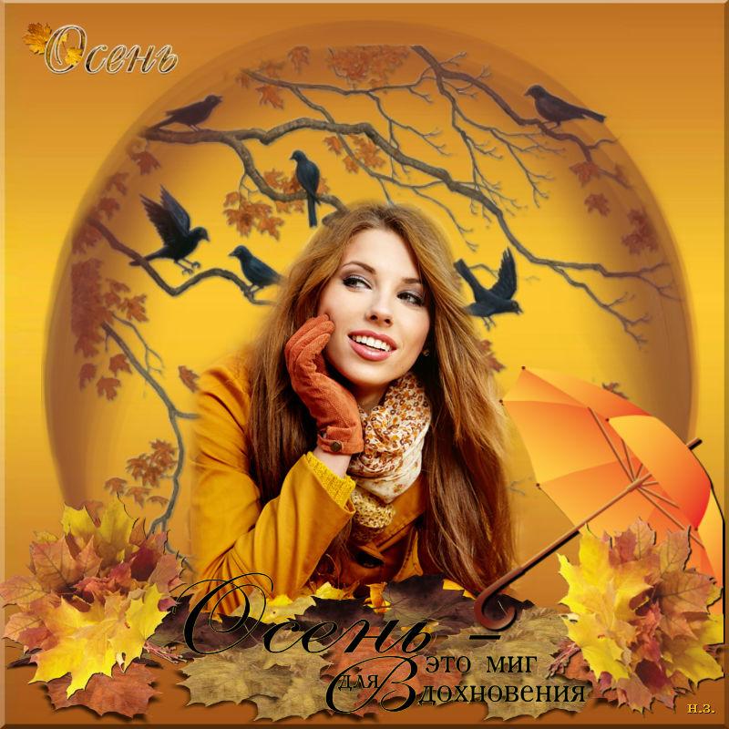Осенн.колл..jpg