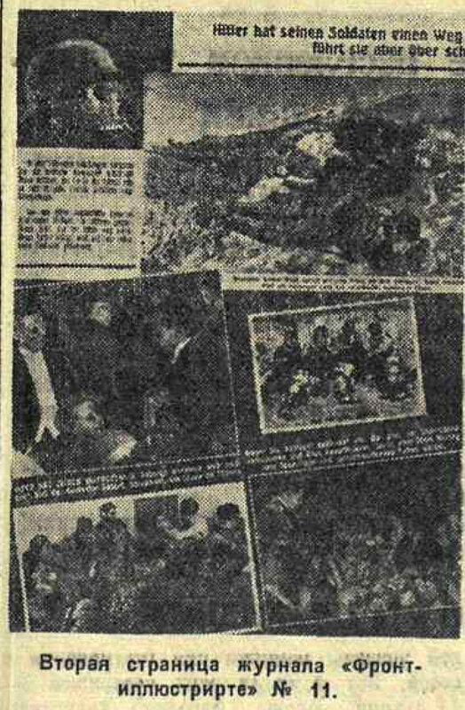 листовки для немецких солдат