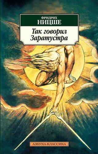 Ницше Ф. Так говорил Заратустра.jpg