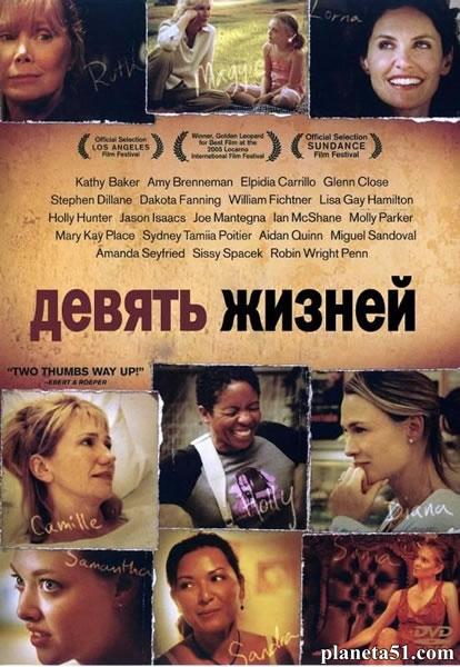 Девять жизней / Nine Lives (2005/DVDRip)